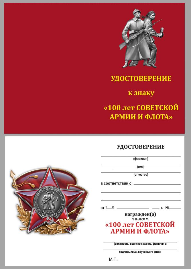 """Бланк удостоверения к знаку """"100 лет Красной Армии"""""""