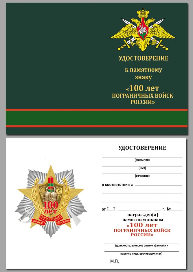 """Бланк удостоверения к знаку """"100 лет Погранвойскам"""""""