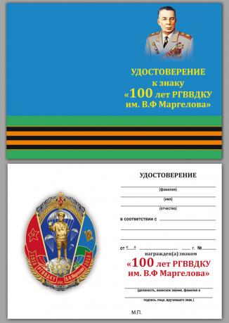 """Бланк удостоверения к знаку """"100 лет РВВДКУ им. В. Ф. Маргелова"""""""