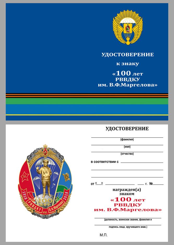 """Бланк удостоверения к знаку """"100 лет РВВДКУ им. В.Ф. Маргелова"""""""