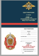 """Бланк удостоверения к знаку """"100 лет Уголовному розыску МВД СССР-России"""""""