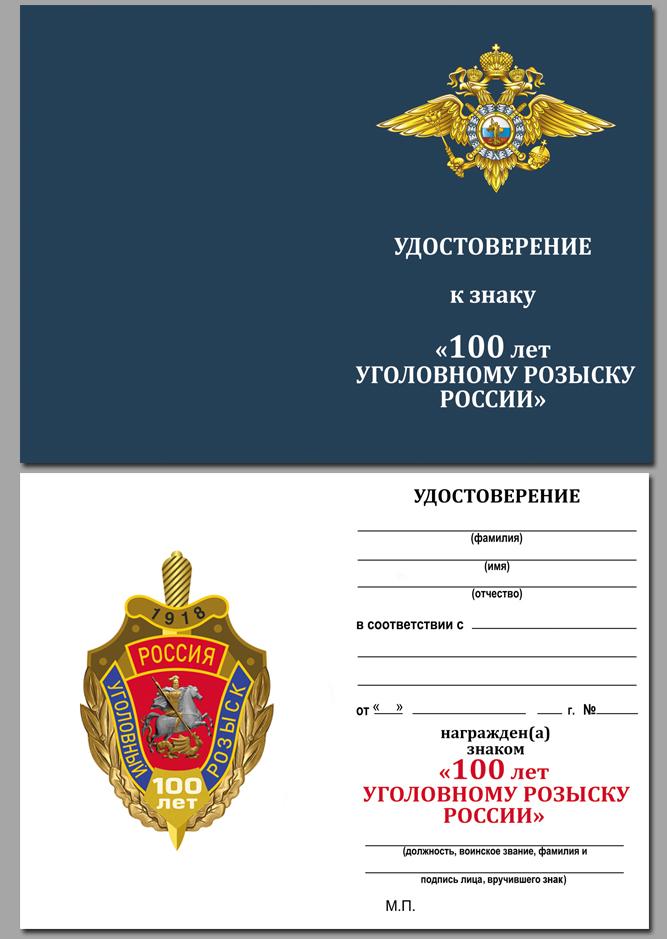 """Бланк удостоверения к знаку """"100 лет Уголовному розыску России"""""""