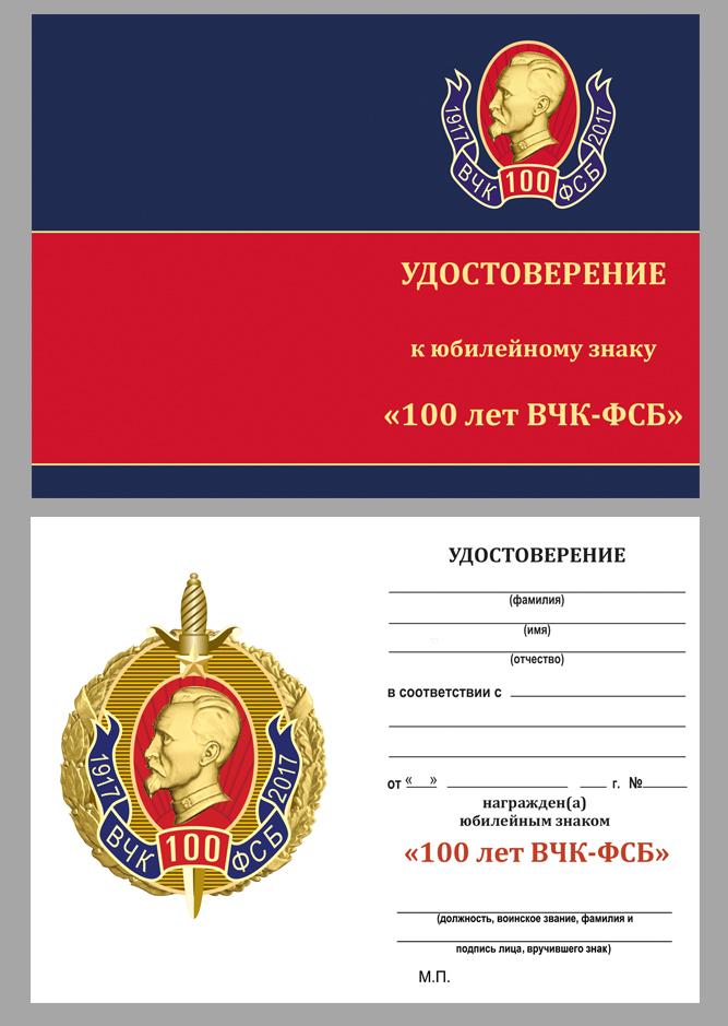 """Бланк удостоверения к знаку """"100 лет ВЧК-ФСБ"""" 1917-2017"""