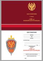 """Бланк удостоверения к знаку """"100 лет Военной контрразведке"""""""