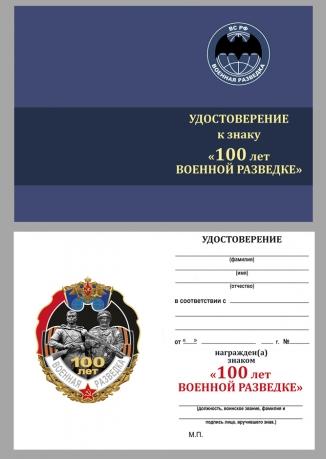 """Бланк удостоверения к знаку """"100 лет Военной разведке"""""""