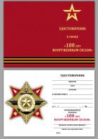 Бланк удостоверения к знаку 100-летие Армии и Флота