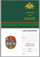 """Бланк удостоверения к знаку """"100 Никельский пограничный отряд"""""""