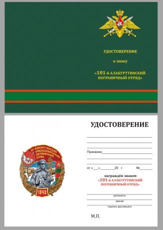 """Бланк удостоверения к знаку """"101 Алакурттинский пограничный отряд"""""""