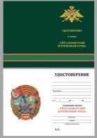 Бланк удостоверения к знаку 102 Выборгский Краснознамённый Пограничный отряд