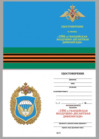 """Бланк удостоверения к знаку """"106-я гвардейская воздушно-десантная дивизия ВДВ"""""""