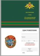 """Бланк удостоверения к знаку """"11 Кингисеппский пограничный отряд"""""""