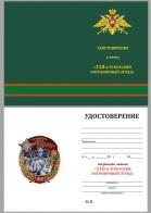 """Бланк удостоверения к знаку """"110 Чукотский пограничный отряд"""""""