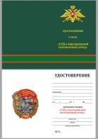 """Бланк удостоверения к знаку """"118 Ишкашимский пограничный отряд"""""""