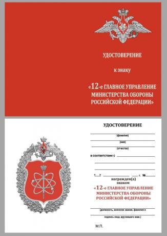 """Бланк удостоверения к знаку """"12-ое Главное управление МО РФ"""""""