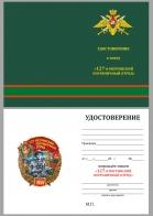 """Бланк удостоверения к знаку """"127 Мегринский пограничный отряд"""""""