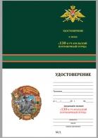 """Бланк удостоверения к знаку """"130 Уч-Аральский Пограничный отряд"""""""