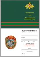 """Бланк удостоверения к знаку """"134 Курчумский Пограничный отряд"""""""