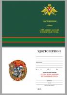 """Бланк удостоверения к знаку """"135 Небит-Дагский пограничный отряд"""""""