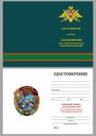 Бланк удостоверения к знаку 14 ОБрПСКР Казакевичево
