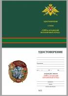 """Бланк удостоверения к знаку """"140 Ахтынский пограничный отряд"""""""