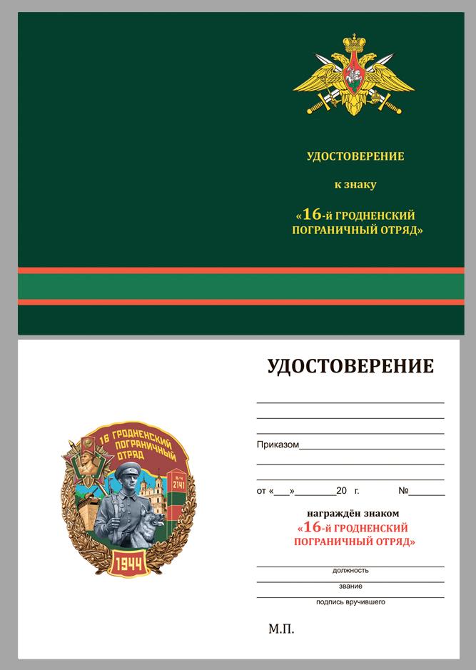 """Бланк удостоверения к знаку """"16 Гродненский пограничный отряд"""""""