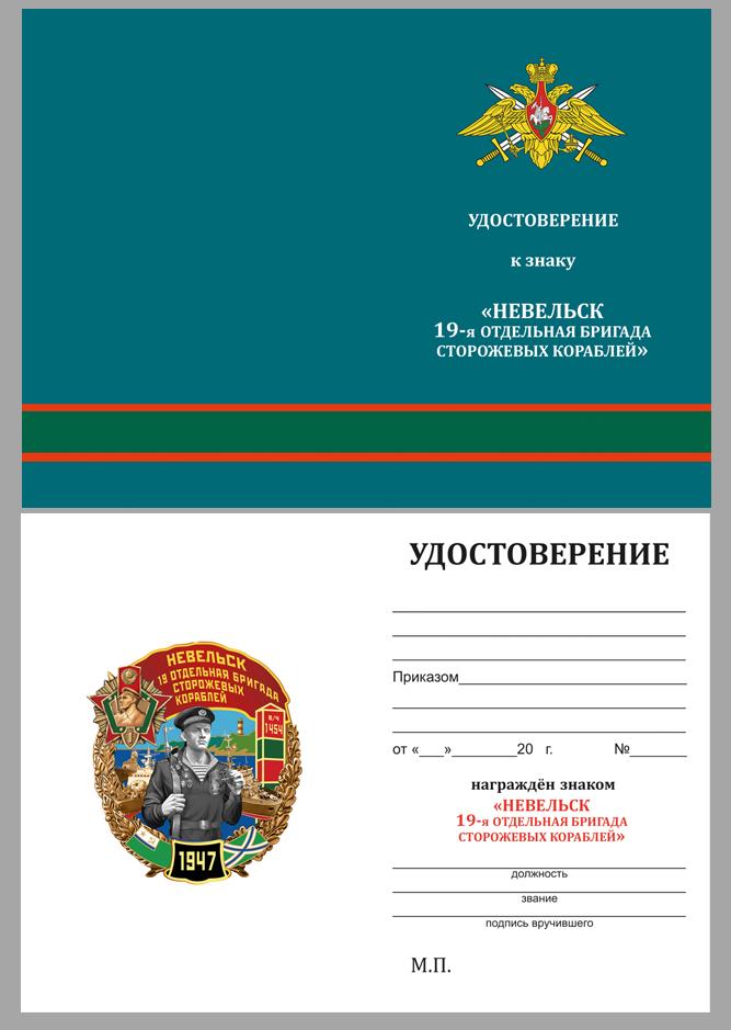 """Бланк удостоверения к знаку """"19 ОБрПСКР Невельск"""""""