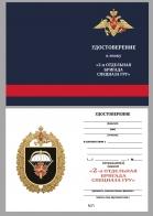 """Бланк удостоверения к знаку """"2-я отдельная бригада спецназа ГРУ"""""""