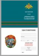 """Бланк удостоверения к знаку """"21 ОБрПСКР Новороссийск"""""""