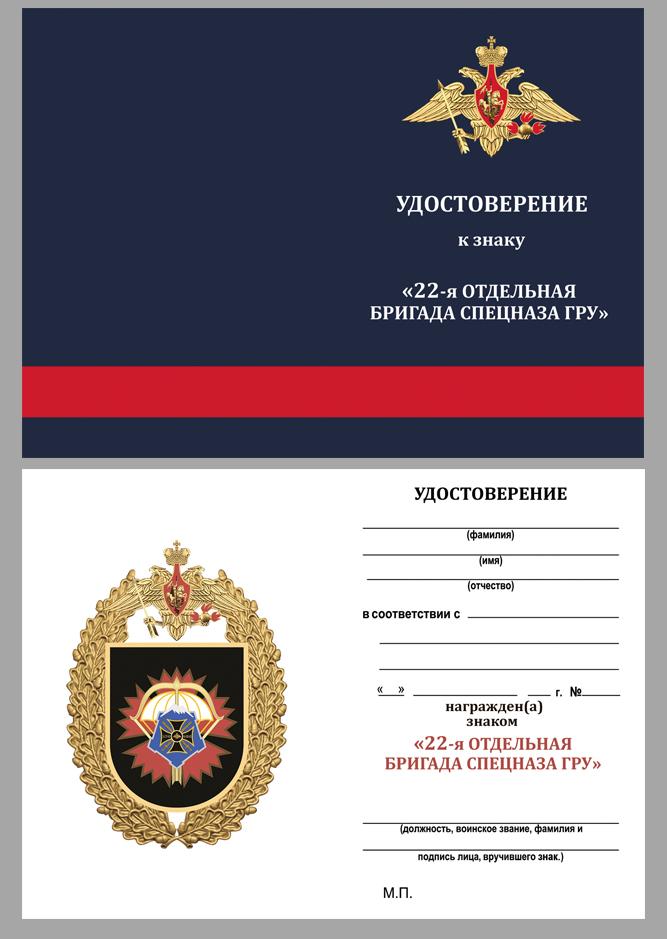 """Бланк удостоверения к знаку """"22-я отдельная бригада спецназа ГРУ"""""""