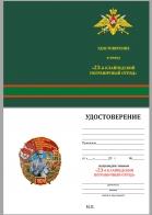 """Бланк удостоверения к знаку """"23 Клайпедский пограничный отряд"""""""