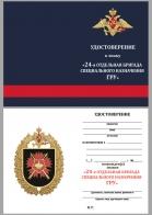 """Бланк удостоверения к знаку """"24-я отдельная бригада специального назначения ГРУ"""""""