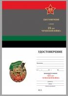 """Бланк удостоверения к знаку """"25 лет Чеченской войны"""""""