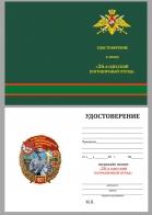"""Бланк удостоверения к знаку """"26 Одесский пограничный отряд"""""""