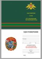 """Бланк удостоверения к знаку """"27 Мукачевский пограничный отряд"""""""