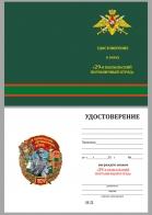 """Бланк удостоверения к знаку """"29 Кызыльский Пограничный отряд"""""""