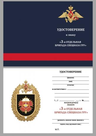 """Бланк удостоверения к знаку """"3-я отдельная бригада спецназа ГРУ"""""""