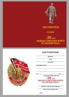 """Бланк удостоверения к знаку """"30 лет вывода войск из Афганистана"""""""