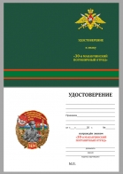 """Бланк удостоверения к знаку """"30 Маканчинский пограничный отряд"""""""