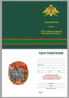 """Бланк удостоверения к знаку """"32 Новороссийский пограничный отряд"""""""