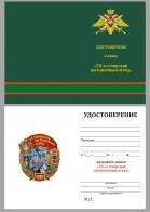 """Бланк удостоверения к знаку """"33 Сочинский пограничный отряд"""""""