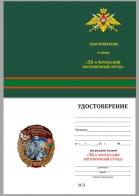 """Бланк удостоверения к знаку """"36 Черкесский пограничный отряд"""""""