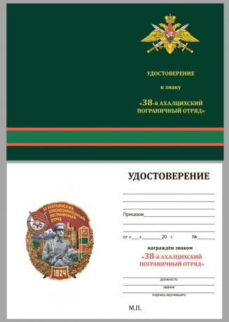 """Бланк удостоверения к знаку """"38 Ахалцихский Пограничный отряд"""""""