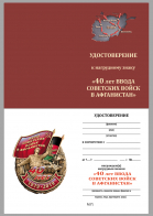 """Бланк удостоверения к знаку """"40 лет ввода Советских войск в Афганистан"""""""