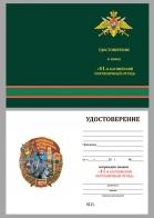 """Бланк удостоверения к знаку """"41 Каспийский пограничный отряд"""""""