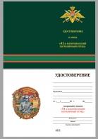 """Бланк удостоверения к знаку """"41 Нахичеванский пограничный отряд"""""""