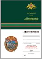 """Бланк удостоверения к знаку """"42 Дербентский Краснознамённый Пограничный отряд"""""""