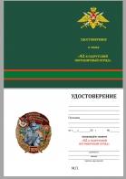 """Бланк удостоверения к знаку """"42 Гадрутский пограничный отряд"""""""