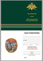 """Бланк удостоверения к знаку """"44 Ленкоранский пограничный отряд"""""""