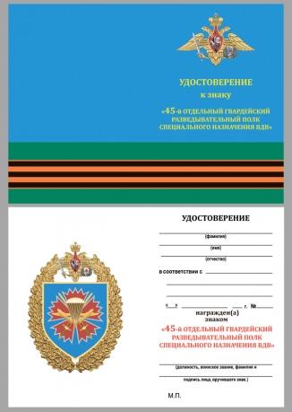 """Бланк удостоверения к знаку """"45-й отдельный гвардейский разведывательный полк специального назначения ВДВ"""""""