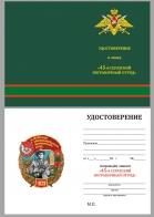 """Бланк удостоверения к знаку """"45 Серахский пограничный отряд"""""""